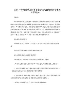 冬季亲子运动会邀请函.doc