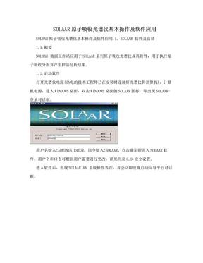 SOLAAR原子吸收光谱仪基本操作及软件应用.doc