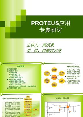 基于PROTEUS的电路及单片机系统设计与仿真.ppt