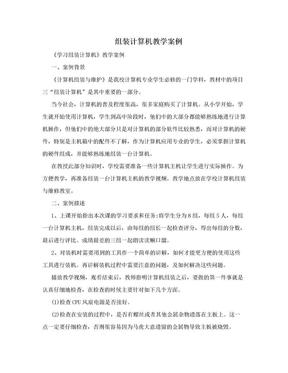 组装计算机教学案例.doc