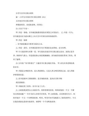 小学生读书汇报会材料.doc
