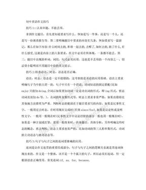 初中英语满分作文写作技巧.doc
