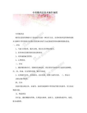 中药敷药法技术操作规程.doc