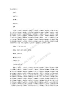 元儒考畧 (明)馮從吾 撰.doc