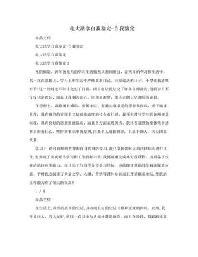 电大法学自我鉴定-自我鉴定.doc