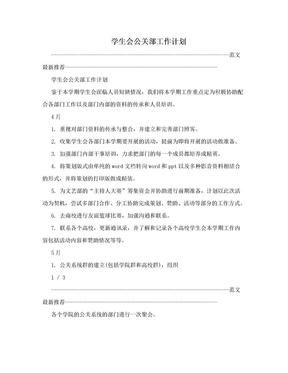 学生会公关部工作计划.doc