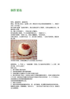蛋糕和果冻的做法.doc