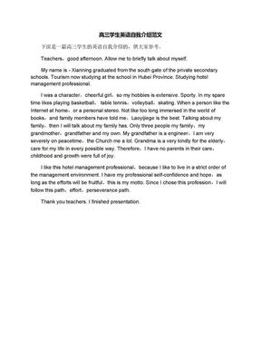 高三学生英语自我介绍范文.docx