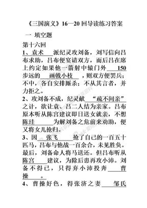 三国练习三国演义16-20回答案.doc