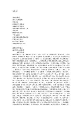 苌楚斋五笔 近 刘体信 卷02.doc