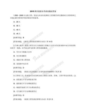 2015四川造价员考试真题及答案.docx