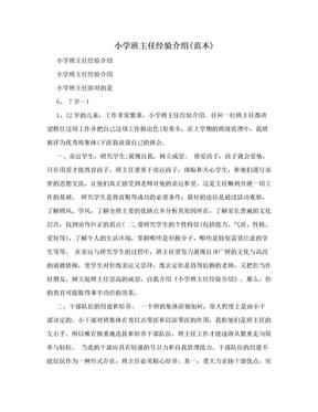 小学班主任经验介绍(范本).doc