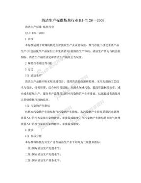 清洁生产标准炼焦行业HJ-T126--2003.doc