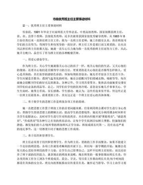 市级优秀班主任主要事迹材料.docx
