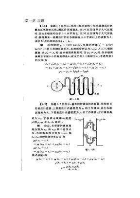 水力学课后习题详解.doc