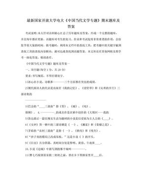 最新国家开放大学电大《中国当代文学专题》期末题库及答案.doc