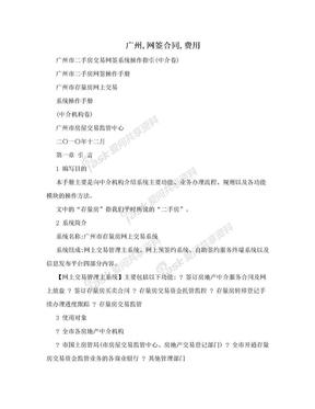 广州,网签合同,费用.doc