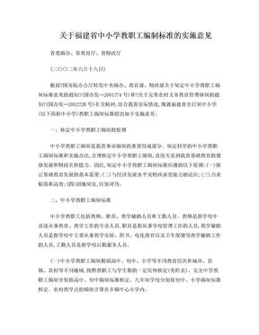 关于福建省中小学教职工编制标准的实施意见.doc