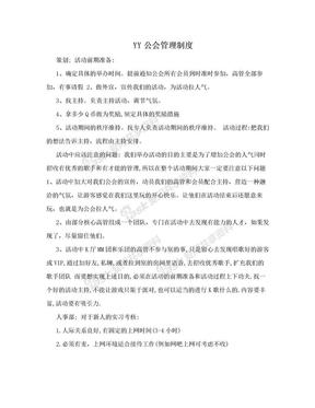 YY公会管理制度.doc