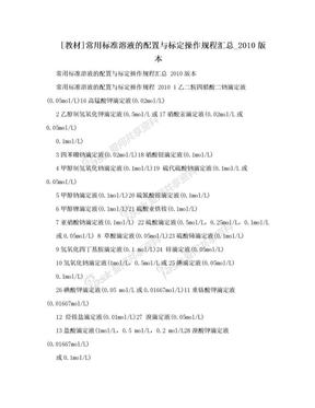 [教材]常用标准溶液的配置与标定操作规程汇总_2010版本.doc