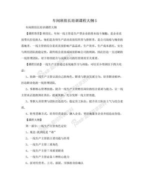 车间班组长培训课程大纲5.doc