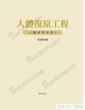人体复原手册 吴清忠.pdf