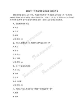 2016年中国禁毒网络知识竞赛试题及答案.docx
