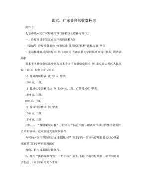 北京,广东等臭氧收费标准.doc