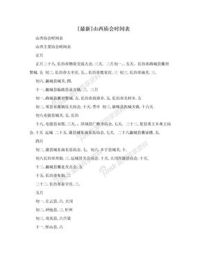 [最新]山西庙会时间表.doc