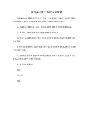 高考英语听力考试应急预案.doc