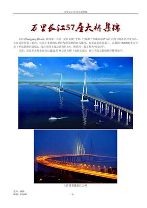 万里长江57座大桥集锦.pdf