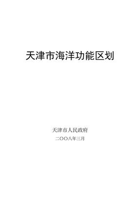 天津市海洋功能区划.doc
