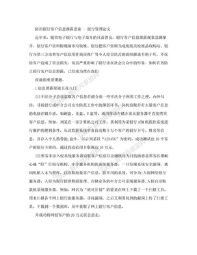 防治银行客户信息泄露思索-银行管理论文.doc