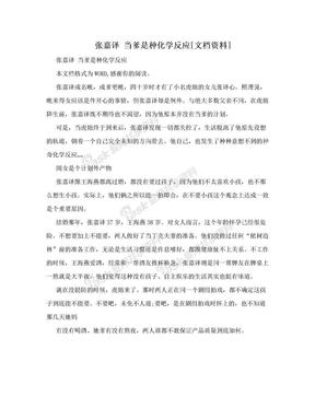 张嘉译 当爹是种化学反应[文档资料].doc