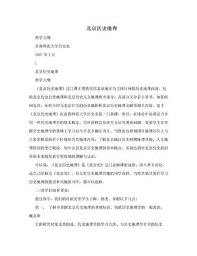 北京历史地理.doc
