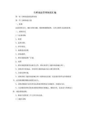生鲜商品管理制度汇编.doc