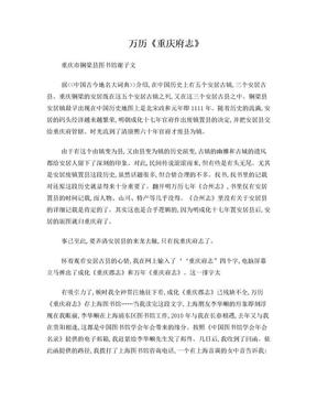万历《重庆府志》.doc
