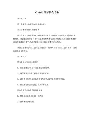 XX公司篮球协会章程.doc