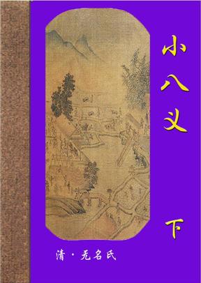 【中国古典文学名著】小八义(下).pdf