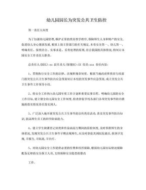 突发公共卫生事件防控园长第一责任人制度(需要填).doc