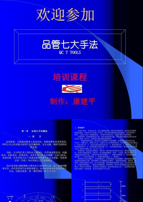 品管七大手法(QC 7 TOOLS) 280页.ppt