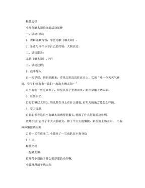 小乌龟晒太阳教案的活动延伸.doc