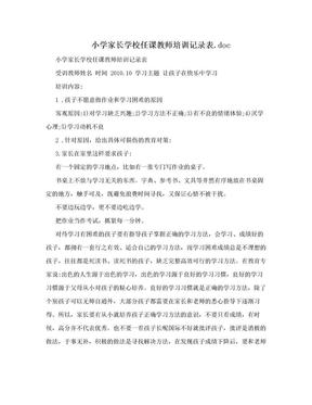 小学家长学校任课教师培训记录表.doc.doc
