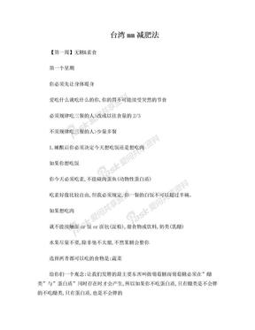 台湾mm减肥法.doc