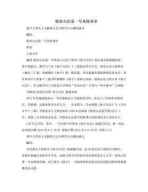 银雀山汉墓一号木牍重审.doc