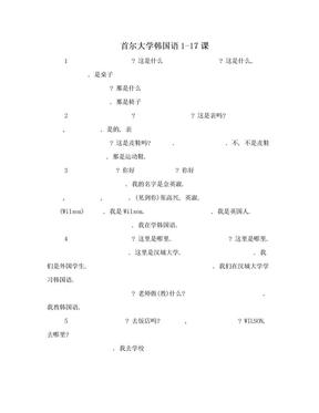 首尔大学韩国语1-17课.doc