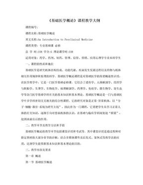 《基础医学概论》课程教学大纲.doc