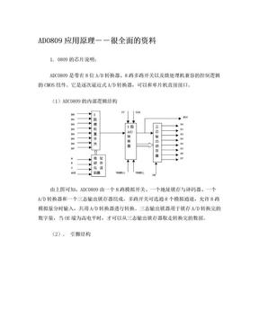 模数转换器ADC0809应用原理.doc