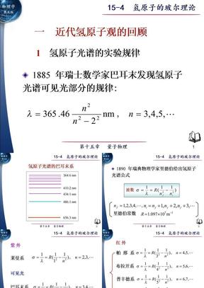 15-4  氢原子的玻尔理论.ppt