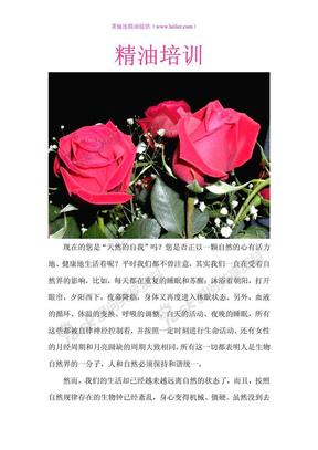 精油培训.pdf